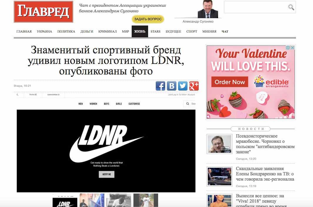 Nike сократили слово Londoner до LDNR. Крупные украинские СМИ тут же ... 69aa460d7db
