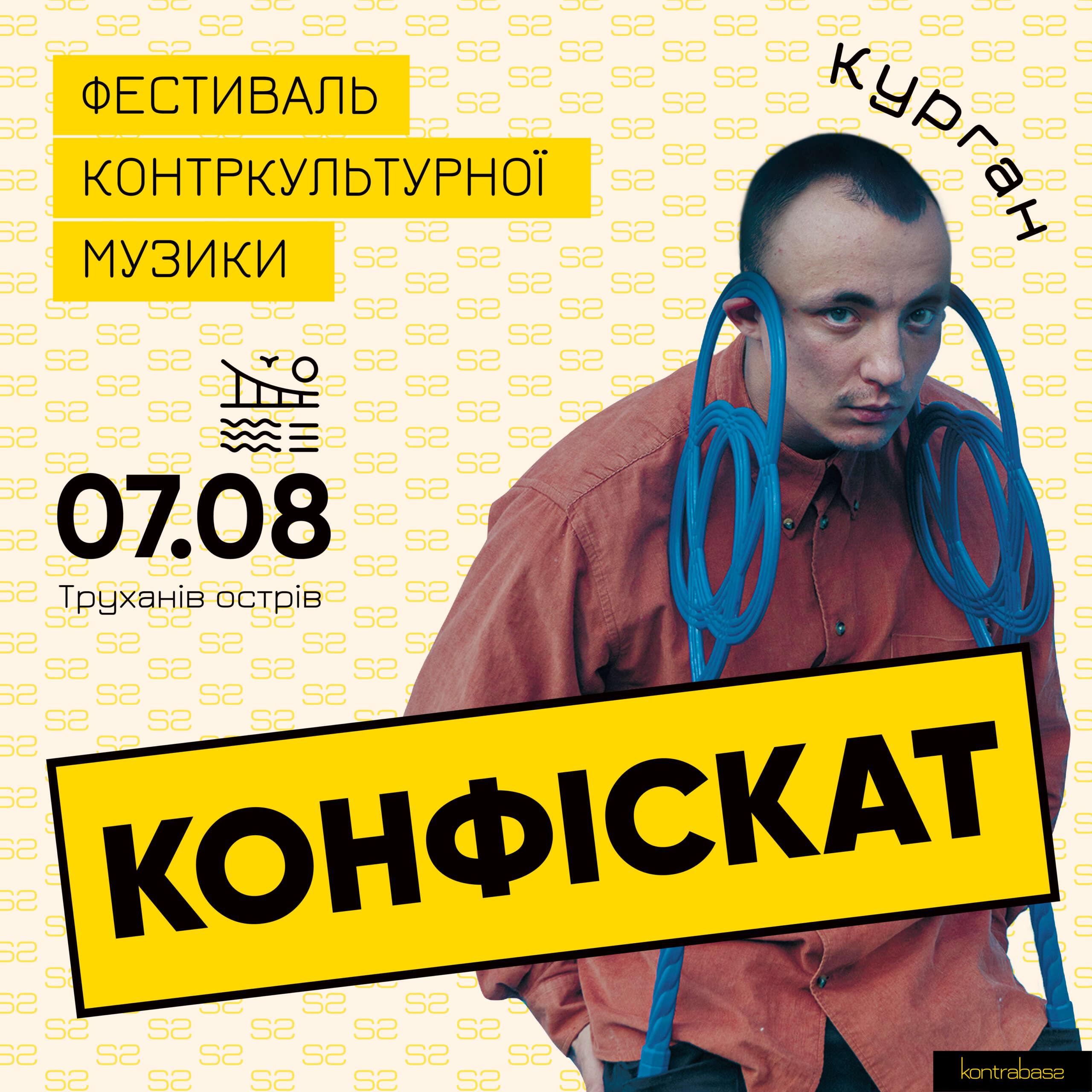 konfiskat-dtf-magazine2