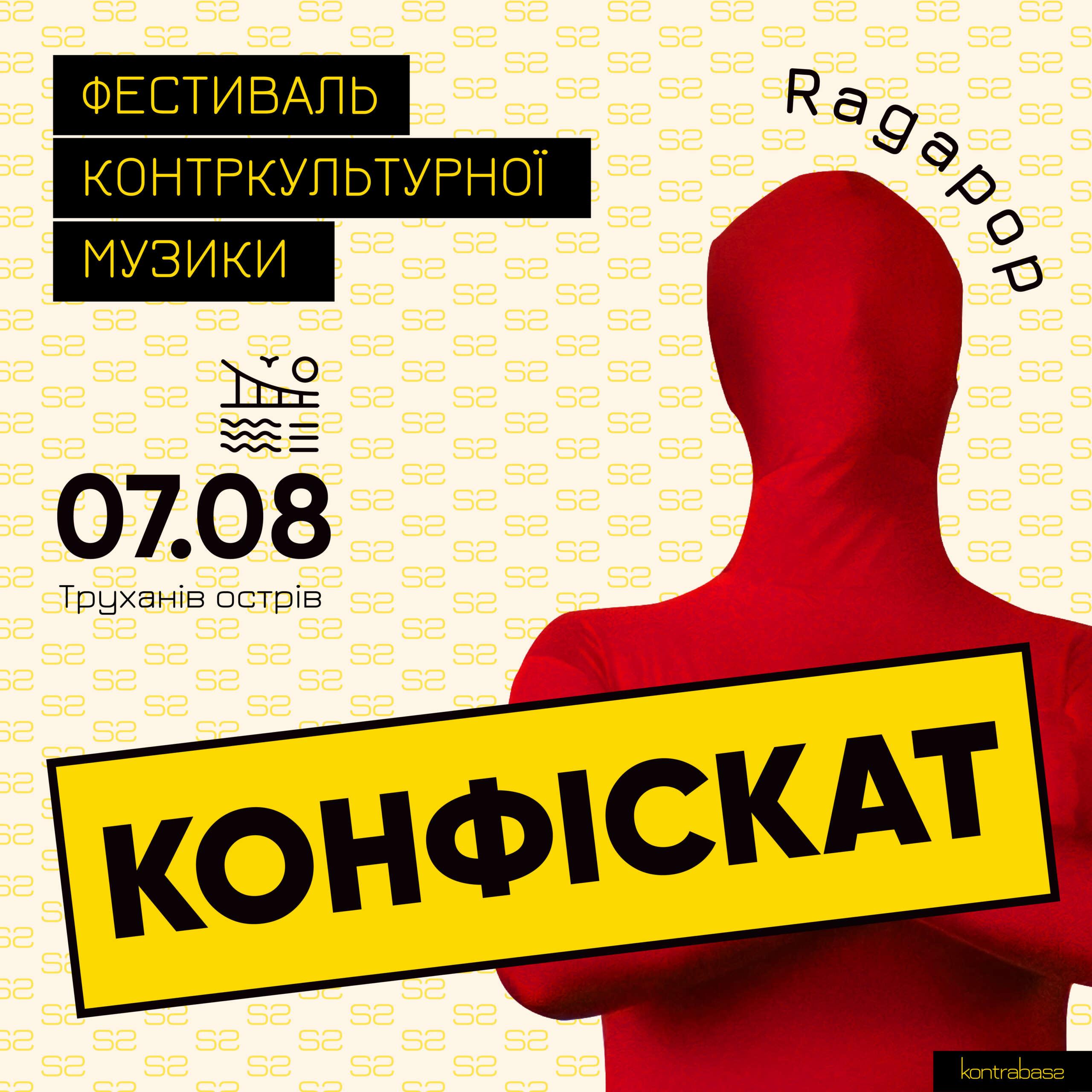konfiskat-dtf-magazine3