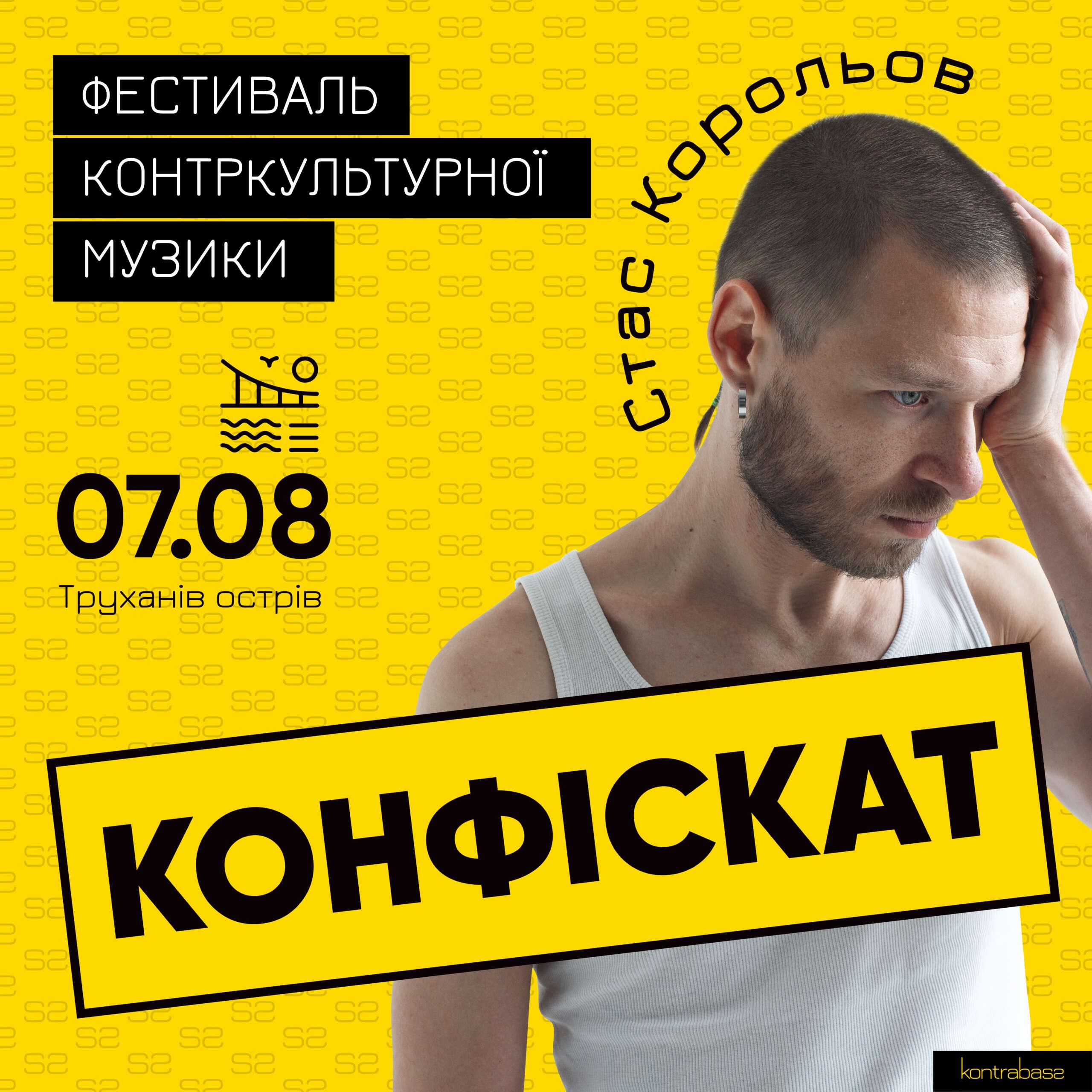 konfiskat-dtf-magazine4